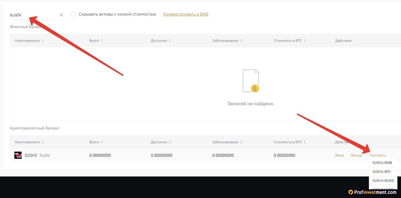 trade SushiSwap (SUSHI) cryptocurrency on the exchange